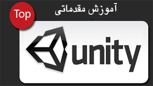 آموزش مقدماتی یونیتی ( Unity)