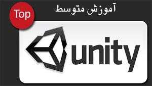 آموزش متوسط یونیتی (Unity )