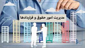 مدیریت امور حقوقی و قراردادهای در صنعت احداث
