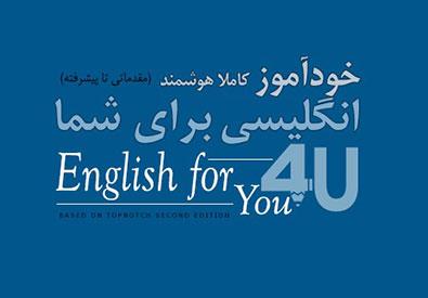 English for U
