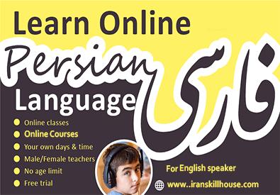 فارسی انگلیسی